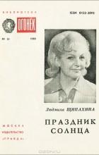 Людмила Щипахина - Праздник солнца