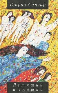 Генрих Сапгир - Летящий и спящий. Рассказы в прозе и стихах (сборник)