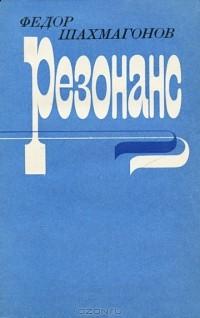 Фёдор Шахмагонов - Резонанс