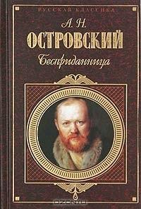А. Н. Островский - Бесприданница. Пьесы (сборник)