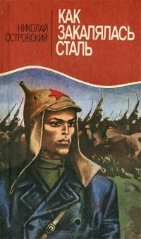 Книга Три жизни Романхроника  Леонид Билунов Купить
