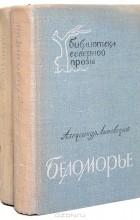 Александр Линевский - Беломорье (комплект из 2 книг)