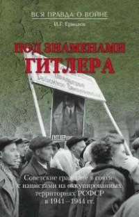 И.Г. Ермолов - Под знаменами Гитлера