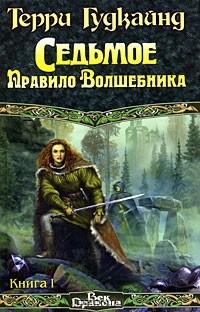 Терри Гудкайнд - Седьмое Правило Волшебника, или Столпы творения. Книга первая