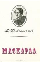 М. Ю. Лермонтов - Маскарад