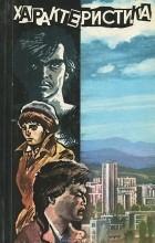 - Характеристика. Болгарские писатели о молодёжи (сборник)