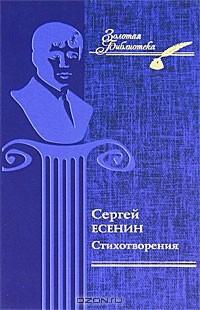Сергей Есенин - Сергей Есенин. Стихотворения