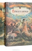 Генрик Сенкевич - Огнем и мечом (комплект из 2 книг)
