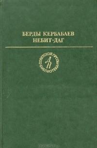 Берды Кербабаев - Небит-Даг