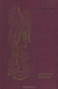 Петр Мисаков - Королева долины (сборник)