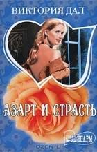 Виктория Дал - Азарт и страсть