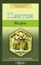 Платон - Федон