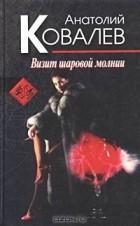 Анатолий Ковалев - Визит шаровой молнии