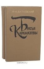 Ф. М. Достоевский - Братья Карамазовы (комплект из 2 книг)