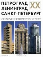 Ю. И. Курбатов - Петроград. Ленинград. Санкт-Петербург. Архитектурно-строительные уроки
