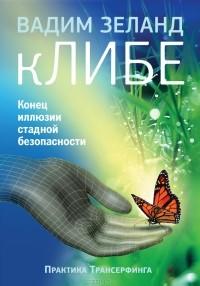 Вадим Зеланд - кЛИБЕ