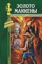 Уилл Генри - Золото Маккены (сборник)