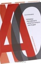В. И. Плужников - Термины российского архитектурного наследия. Архитектурный словарь