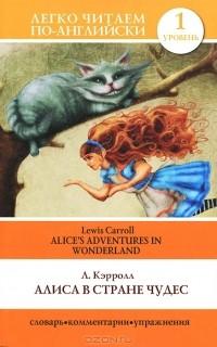 Льюис Кэрролл - Алиса в стране чудес / Alice's Adventures in Wonderland