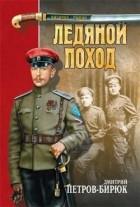 Дмитрий Петров-Бирюк - Ледяной поход