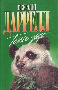 Джеральд Даррелл - Только звери (сборник)