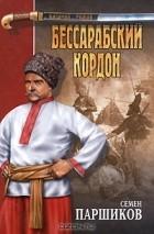 Семен Паршиков - Бессарабский кордон