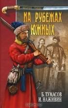 Борис Тумасов, Иван Наживин - На рубежах южных