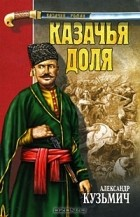 Александр Кузьмич - Казачья доля