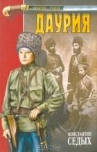 Константин Седых - Даурия