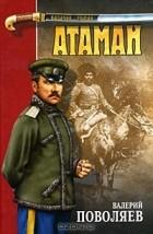 Валерий Поволяев - Атаман