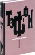 Надежда Тэффи - Тэффи. Собрание сочинений в 5 томах. Том 1