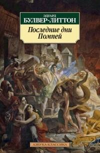 Эдуард Джордж Булвер-Литтон - Последние дни Помпей