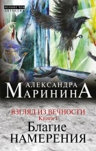 Александра Маринина - Взгляд из вечности. Книга 1. Благие намерения