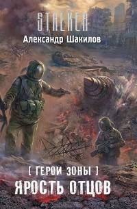 Александр Шакилов - Герои Зоны. Ярость отцов