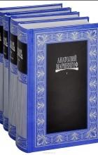 Анатолий Мариенгоф - Собрание сочинений в 3 томах (комплект из 4 книг)