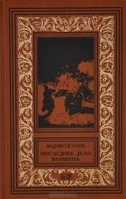 Пеунов Вадим - Последнее дело Коршуна (сборник)