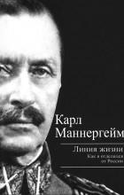 Карл Маннергейм - Линия жизни. Как я отделился от России