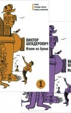 Виктор Шендерович - Изюм из булки. В 2 томах (комплект из 2 книг)