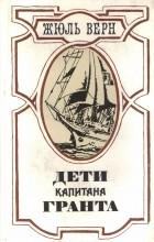 Жюль Верн - Дети капитана Гранта