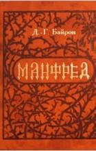 Джордж Байрон - Манфред