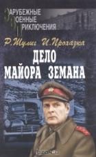 Роберт Щулиг, Иржи Прохазка - Дело майора Земана