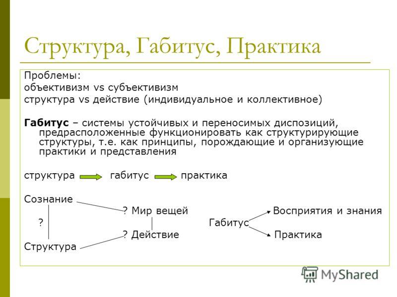 Per_Burde__Struktura_gabitus_praktika.jpeg