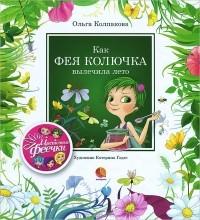 Ольга Колпакова - Как фея Колючка вылечила лето (сборник)