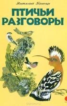 Виталий Бианки - Птичьи разговоры