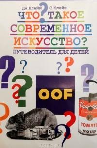 - Что такое современное искусство? Путеводитель для детей