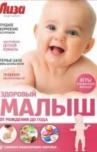 Елена Первушина - Здоровый малыш. От рождения до года