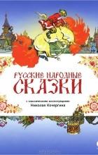 - Русские народные сказки (сборник)
