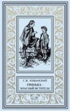 Георгий Кубанский - Гринька — «красный мститель» (сборник)