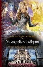 Александра Черчень - Разные судьбы нас выбирают