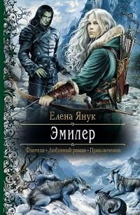 Елена Янук - Эмилер